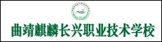 曲靖麒麟长兴职业技术学校