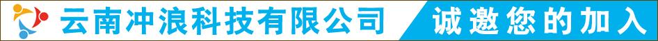 云南沖浪科技有限公司