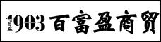 云南百富盈商业有限公司_昆明招聘网