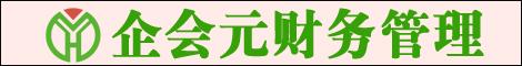 云南企会元财务管理咨询有限公司