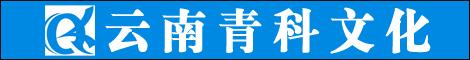 云南青科文化传播有限公司