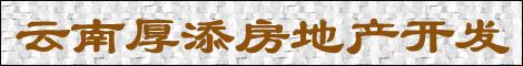 云南厚添房地產開發運營有限責任公司