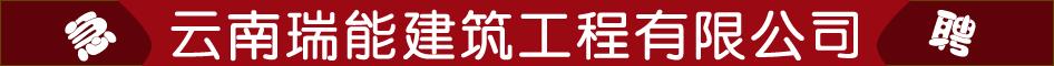 云南瑞能建筑工程有限公司