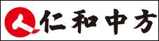 江西仁和中方醫藥股份有限公司云南省區辦事處