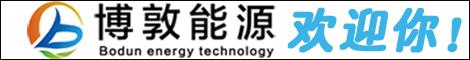云南博敦能源科技有限公司