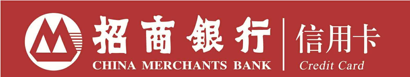 招商銀行股份有限公司信用卡中心