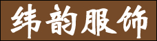 云南纬韵服饰有限公司_昆明招聘网