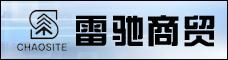 云南雷驰商贸有限公司