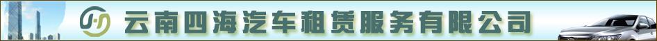 云南四海汽车租赁服务有限公司