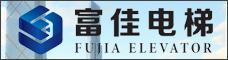 云南富佳電梯有限公司