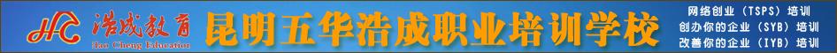 昆明五华浩成职业培训学校