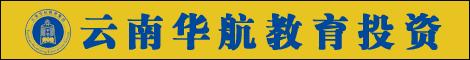云南华航教育投资有限公司