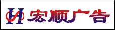 昆明宏順廣告有限公司_昆明招聘網
