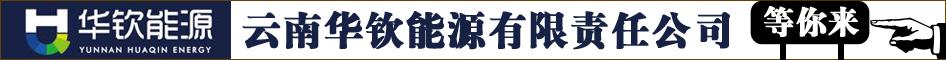 華欽(云南)能源有限責任公司