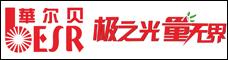 云南華爾貝光電技術有限公司