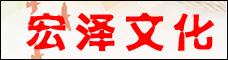 云南宏泽文化传播有限公司