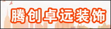 昆明腾创卓远装饰工程有限公司_昆明招聘网