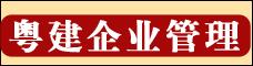 云南粵建企業管理有限公司_昆明招聘網