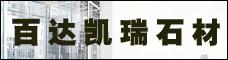 厦门百达凯瑞石材有限公司云南分公司