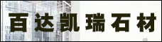 廈門百達凱瑞石材有限公司云南分公司_昆明招聘網