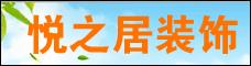 云南悅之居裝飾工程有限公司