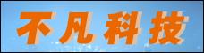 云南不凡科技有限公司
