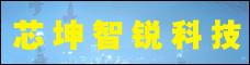 云南芯坤智銳科技有限公司