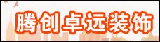 昆明騰創卓遠裝飾工程有限公司