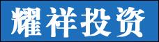 昆明耀祥投资信息咨询有限公司