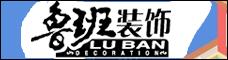 云南魯班裝飾工程有限公司_昆明招聘網
