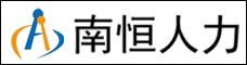 云南南恒人力资源管理有限公司