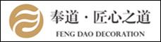 云南奉道裝飾工程有限公司