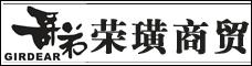 昆明荣璜商贸有限公司