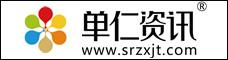 深圳市单仁资讯有限公司昆明分公司