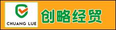 云南創略經貿有限公司