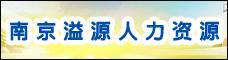 南京溢源人力资源有限公司_昆明招聘网