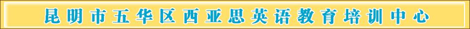 五華區西亞思教育培訓中心