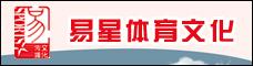 云南易星體育文化傳播有限責任公司