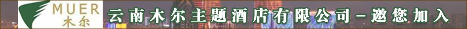 云南木尔主题酒店有限公司