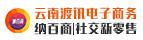 云南渡讯电子商务有限公司
