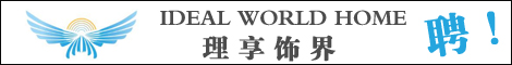 云南理享飾界裝飾工程有限公司