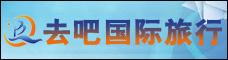 云南去吧國際旅行社有限公司_昆明招聘網