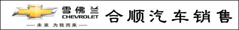 云南合順汽車銷售服務有限公司