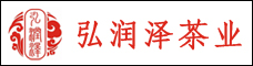 云南弘潤澤茶業有限公司