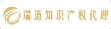 云南瑞道知识产权代理有限公司