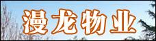 云南漫龍物業管理有限公司