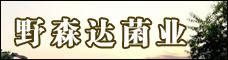 永仁野森達菌業限公司