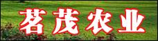 云南茗茂农业科技有限公司
