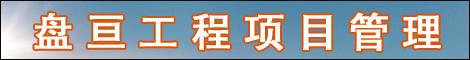 云南盤亙工程項目管理有限公司