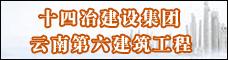 十四冶建设集团云南第六建筑工程有限公司_昆明招聘网